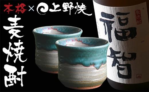 D25-08 無濾過本格麦焼酎「福智」と「上野焼 酎杯(緑青流し)」ペアセット