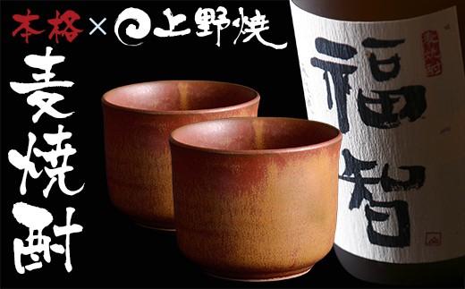 D25-12 無濾過本格麦焼酎「福智」と「上野焼 酎杯(茶/鉄釉)」ペアセット