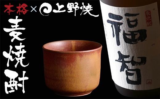 D25-07 無濾過本格麦焼酎「福智」と「上野焼 酎杯(茶/鉄釉)」セット