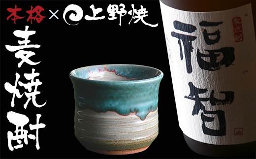 D25-03 無濾過本格麦焼酎「福智」と「上野焼 酎杯(緑青流し)」セット