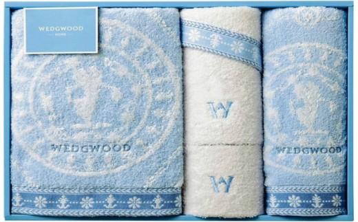 【B-065】ウェッジウッド タオルセット(9511-06)
