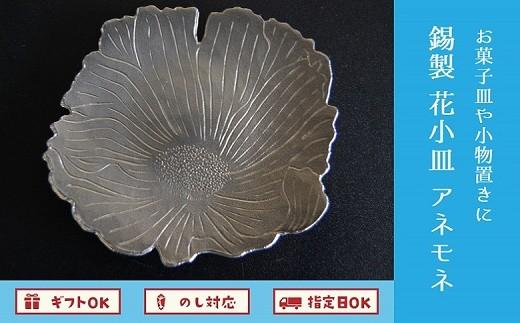 061-07 南九州市川辺の伝統技術を活かした工芸品 錫製 花小皿 アネモネ