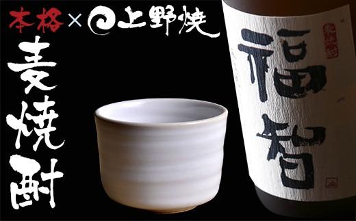 D25-05 無濾過本格麦焼酎「福智」と「上野焼 酎杯(白/藁白)」セット