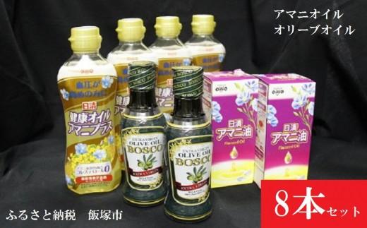 【A-223】日清ヘルシーオイル アマニ油 ボスコ オリーブオイルセット