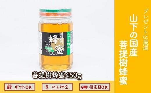 034-06 プレゼントに最適!山下の国産菩提樹蜂蜜