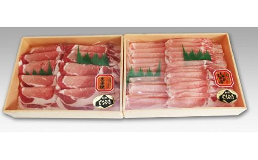 [030-07]美瑛産和豚もちぶたしゃぶしゃぶ用&生姜焼き用セット