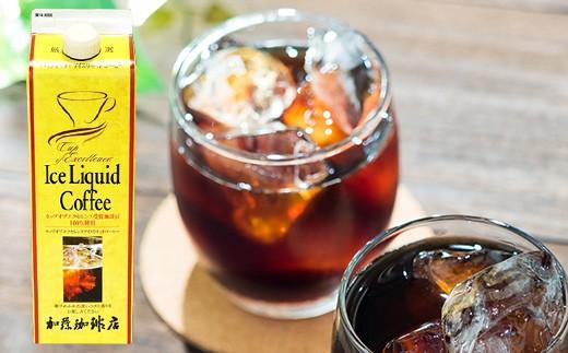 加藤珈琲 カップオブエクセレンス豆100% リキッドアイスコーヒー 無糖 1L×12本入り