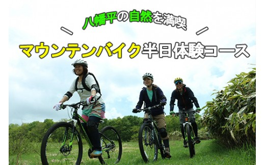 HME044【気軽に楽しめる里山ツーリング】マウンテンバイク半日コース