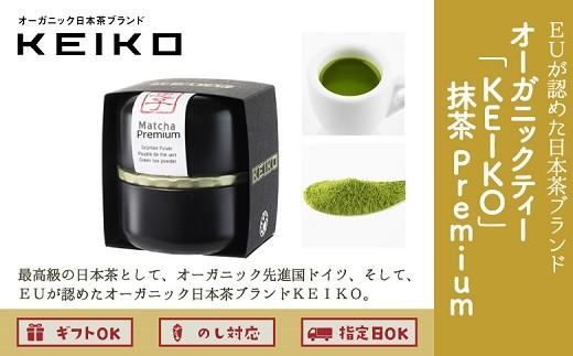 055-04 EUが認めた日本茶ブランド!オーガニックティー「KEIKO」 抹茶Premium