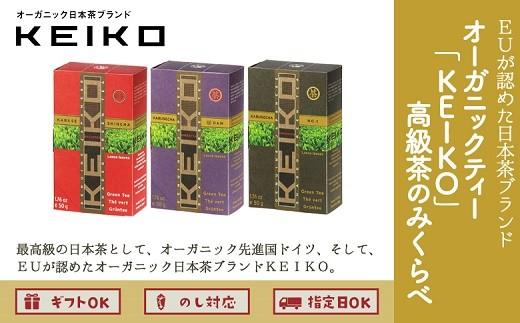 055-01 EUが認めた日本茶ブランド!オーガニックティー「KEIKO」高級茶のみくらべ