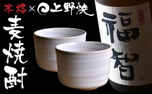 D25-10 無濾過本格麦焼酎「福智」と「上野焼 酎杯(白/藁白)」ペアセット