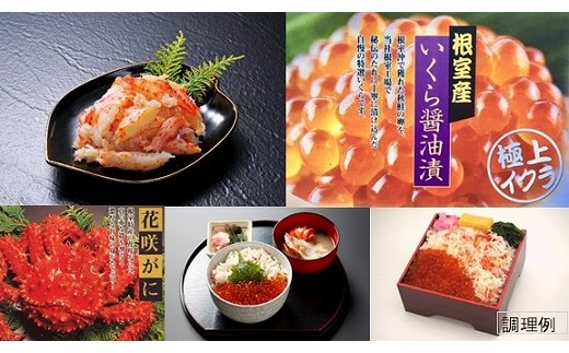 CB-45009 【北海道根室産】花咲がにほぐし身700g、醤油いくら100g×2本