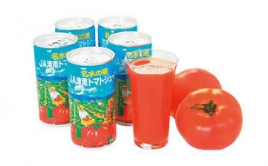 名水の恵み JA津南トマトジュース