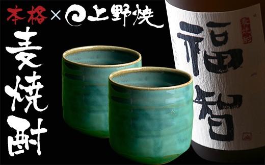 D25-09 無濾過本格麦焼酎「福智」と「上野焼 酎杯(緑/総緑)」ペアセット