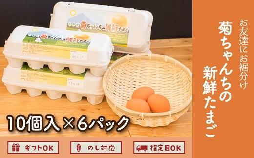 042-03 「菊ちゃんちの新鮮たまご」10個入小分けパック×6パック