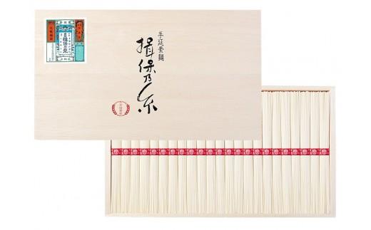 H-59 手延素麺「揖保乃糸」新物上級