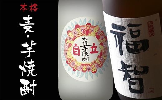 D25-01 本格麦焼酎「福智」と本格芋焼酎「自立」酔い比べセット2本