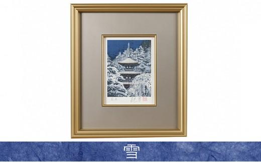 [№5688-0111]後藤純男 日本画リトグラフ(0号)