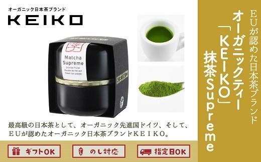 055-03 EUが認めた日本茶ブランド!オーガニックティー「KEIKO」 抹茶Supreme