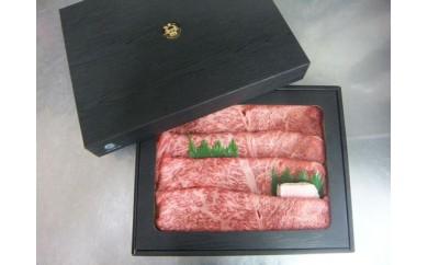 鹿児島黒牛A5等級 すき焼き用もも肉(4人前程度)