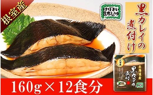 CA-24016 【北海道根室産】黒カレイのやわらか煮セット「はぼまい昆布醤油使用」