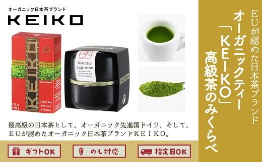 055-02 EUが認めた日本茶ブランド!オーガニックティー「KEIKO」高級茶づくし