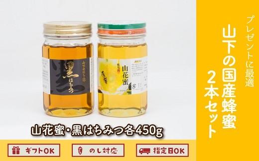 034-03 プレゼントに最適!山下の国産蜂蜜2本セット(山花蜜・黒はちみつ各450g)
