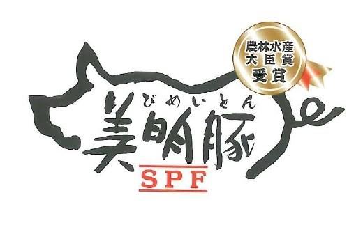 美明豚は、肉質が柔らかく、ジューシーで、しつこくなく、脂に甘みがあります。