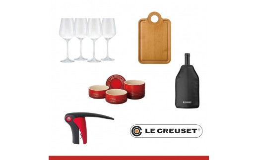 【R-22】Le Creuset ル・クルーゼ Wine time 熊取町特別セット