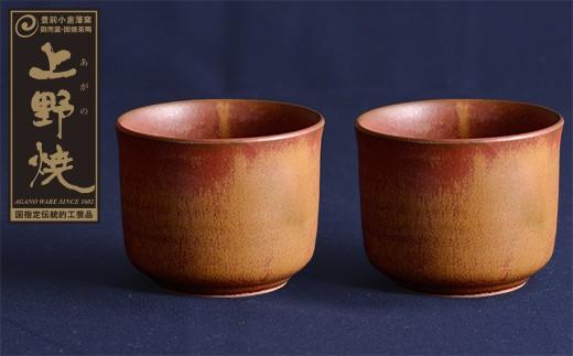 D26-15 400年以上の伝統を誇る国焼茶陶「上野焼(茶/鉄釉)」酎杯ペアセット