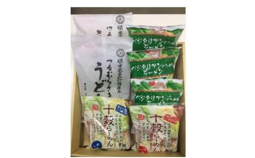 S8-02 健康志向な麺セット【冷蔵便】