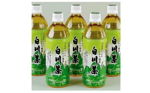 S9-01 白川茶ペットボトル500ml 24本入り