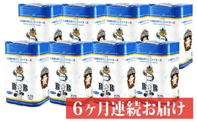 [№5746-0133]北海道日本ハムファイターズトイレットペーパー(W96個)6ヶ月連続お届け