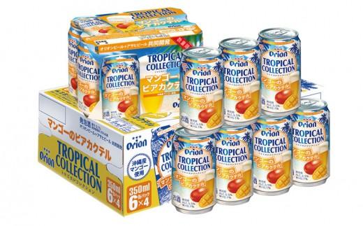 オリオンビール・マンゴーのビアカクテル350ml缶24本