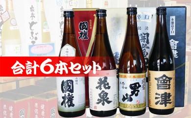 [№5883-0031]【南会津町地酒】南会津町の地酒 のみくらべ 6本セット