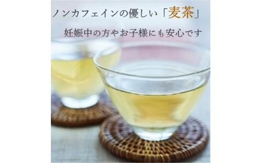 036 藤久の三川町産麦茶8袋セット