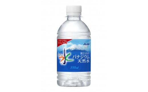 富士山のバナジウム天然水 PET350ml×1箱(24本入り)