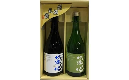 B-128  鹿島の酒『肥前蔵心』 純米吟醸・特別純米セット