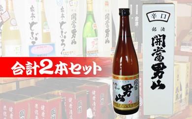 [№5883-0034]【南会津町地酒】辛口開当男山とおまかせ地酒(各720ml 1本)