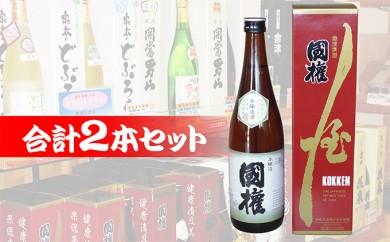 [№5883-0032]【南会津町地酒】本醸造国権とおまかせ地酒(各720ml 1本)