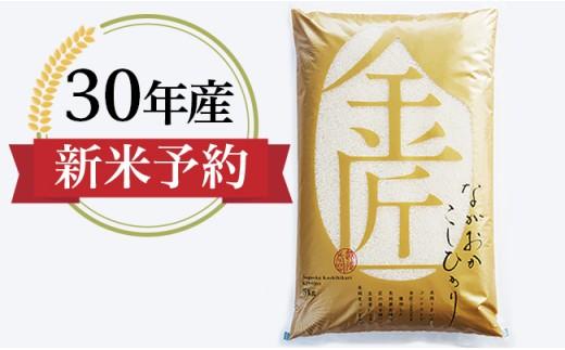 1-409 新潟県長岡産コシヒカリ「金匠」5kg(30年度産)