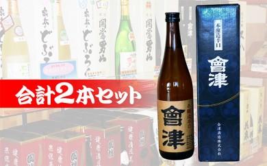 [№5883-0035]【南会津町地酒】本醸造辛口会津とおまかせ地酒(各720ml 1本)