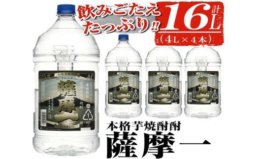 D-033 薩摩一飲みごたえたっぷり!4ℓ×4本