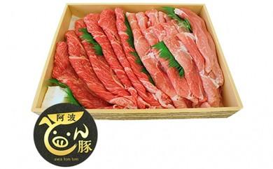 [№5541-0033]阿波育ち和牛もも肉スライス&阿波とん豚スライス