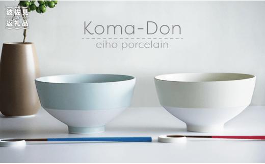 【波佐見焼】Koma-Don ペアセット【永峰製磁】 [RA32]