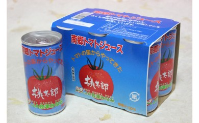 [№5883-0030]【出荷数限定!!】 南郷トマトジュース(無塩) 1箱:20缶
