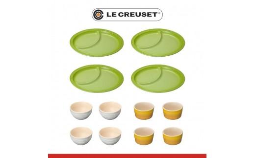 【R-18】Le Creuset ル・クルーゼ Breakfast 熊取町特別セット (Fruit Green)
