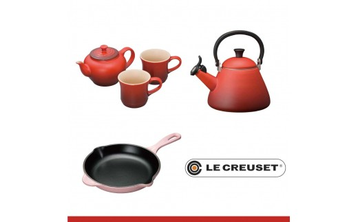 【R-20】Le Creuset ル・クルーゼ Tea time 熊取町特別セット