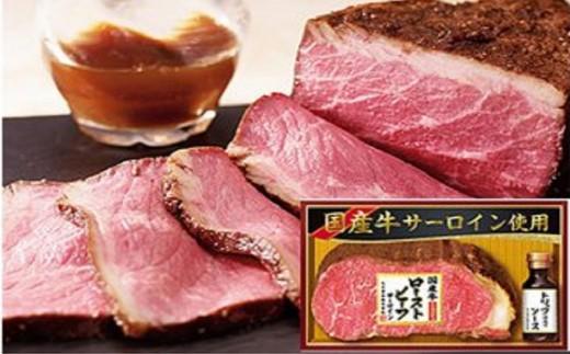 【A5-014】★数量限定★丸大食品 国産牛ローストビーフ(サーロイン)<12月発送開始分先行予約>