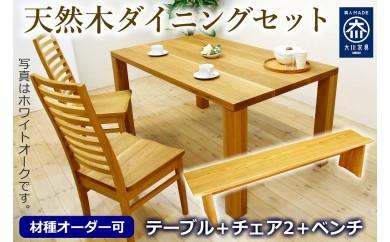 凛ダイニングテーブルセット(ベンチ、チェア)幅165奥行80